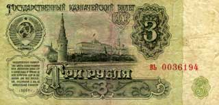 a russian 3 ruble note